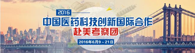 2016中国医药科技创新国际合作